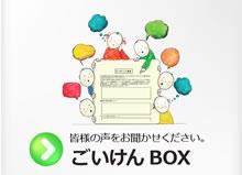 ごいけんBOX